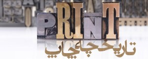 print-history